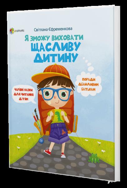 Книга Я зможу виховати щасливу дитину Поради дбайливим батькам