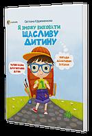 Книга Я зможу виховати щасливу дитину Поради дбайливим батькам, фото 1