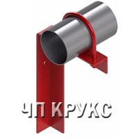 Опора УКГ 15, Крепление газопровода к стенам Dу 15-100 мм