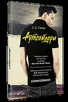 """Книга """"Аутсайдери"""", С. Е. Гінтон   Виват"""