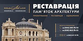 Реставрация фасадов, лепного декора, фасадного декора, памятников архитектуры