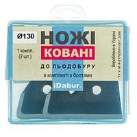 Ножи к ледобуру IDabur (Айдабур) 150 мм кованые