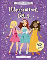 """Книга """"Школьный бал"""", Фиона Уотт   Азбука"""