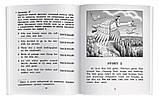 Путешествие Нильса с дикими гусями. Домашнее чтение, фото 2