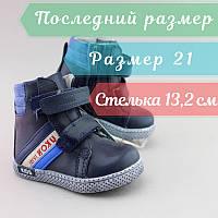 Ботинки для мальчика, детская демисезонная обувь тм Том.м р. 21