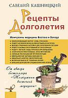 Рецепты долголетия. Жемчужины медицины Востока и Запада. С.Кашницкий