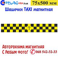 Шашечки Такси магнитная 75х500 мм