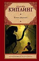 "Книга ""Книга джунглей"", Киплинг Редьярд | Эксмо, АСТ"
