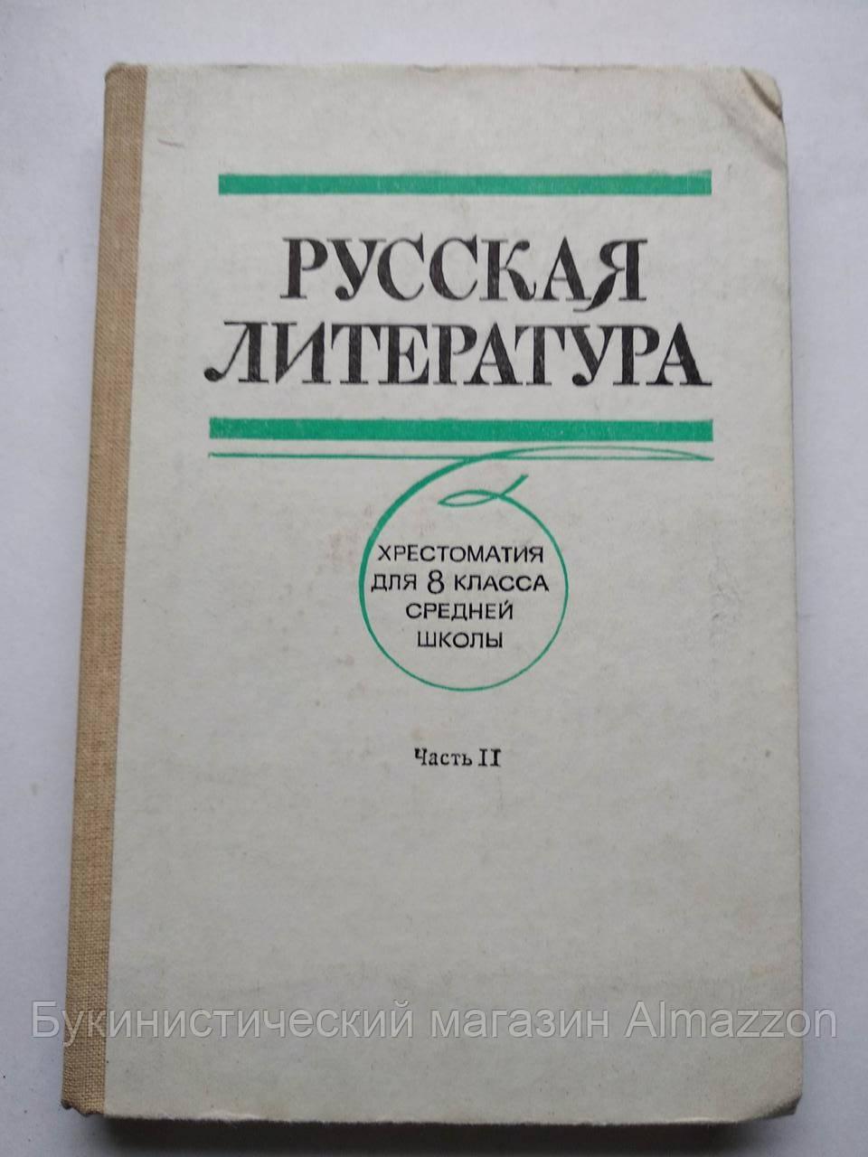 Русская литература. Хрестоматия для 8-го класса. Часть вторая. Т.П.Казымова