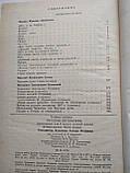 Русская литература. Хрестоматия для 8-го класса. Часть вторая. Т.П.Казымова, фото 4