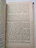 Русская литература. Хрестоматия для 8-го класса. Часть вторая. Т.П.Казымова, фото 7