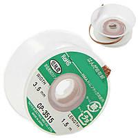 Оплётка медная для пайки Solder Wick WL-3515 3,5мм x 1,5м
