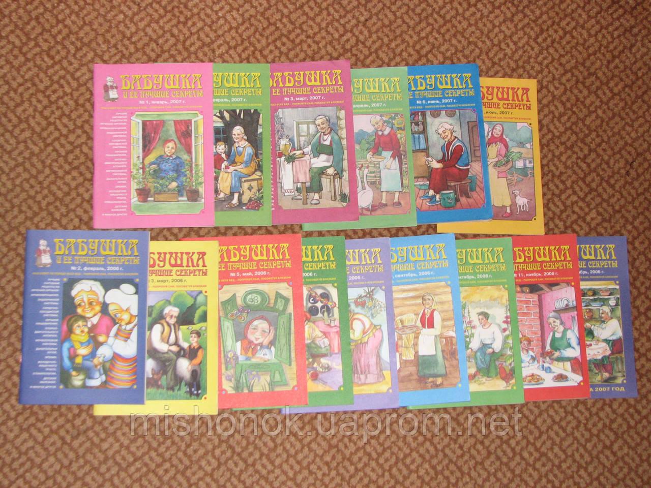 """Библиотека газеты-целительницы """"Бабушка"""" 2007 год Бабушка и ее лучшие секреты 6 шт. - фото 2"""