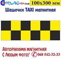 Ленты Такси магнитные 100х300 мм