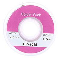 Оплётка медная для пайки Solder Wick cp-2015 2мм x 1,5м