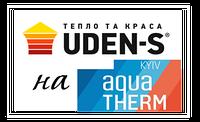 Бренд опалення UDEN-S бере участь у міжнародній виставці Aqua-Therm у Києві
