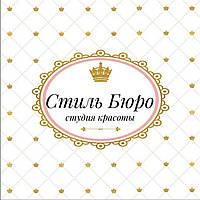 """Студия красоты """"Стиль Бюро"""" г.Одесса 4"""