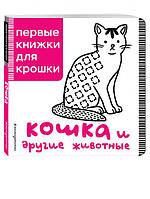 "Книга ""Кошка и другие животные"",  | Эксмо, АСТ"