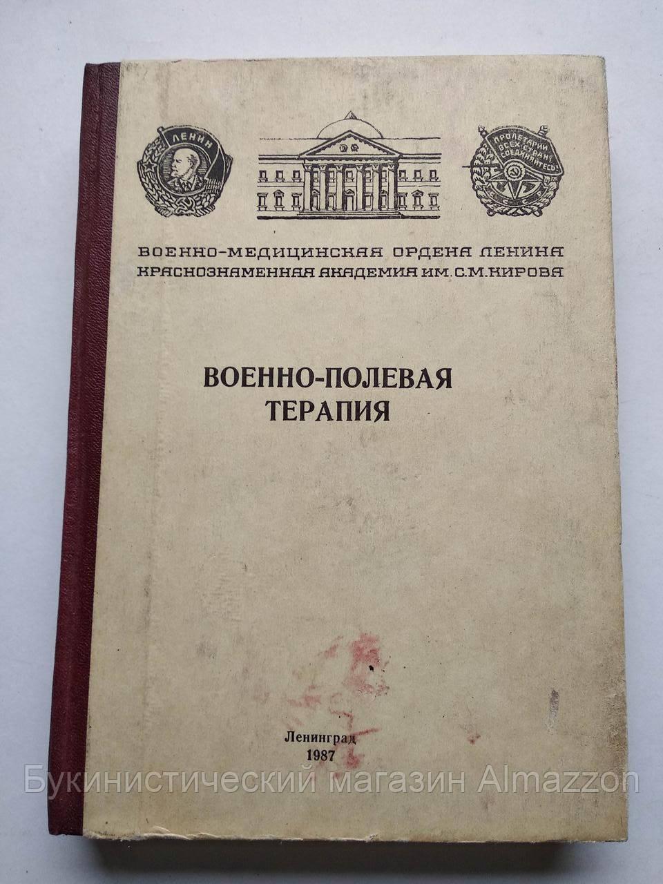 Военно-полевая терапия Е.В.Гембицкий