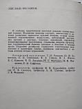 Военно-полевая терапия Е.В.Гембицкий, фото 3