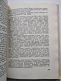 Военно-полевая терапия Е.В.Гембицкий, фото 5