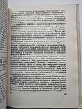 Военно-полевая терапия Е.В.Гембицкий, фото 7