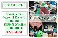 Закупаем отходы полимеров: пленка, флакон