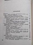 Военно-полевая терапия Е.В.Гембицкий, фото 8
