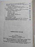 Военно-полевая терапия Е.В.Гембицкий, фото 10