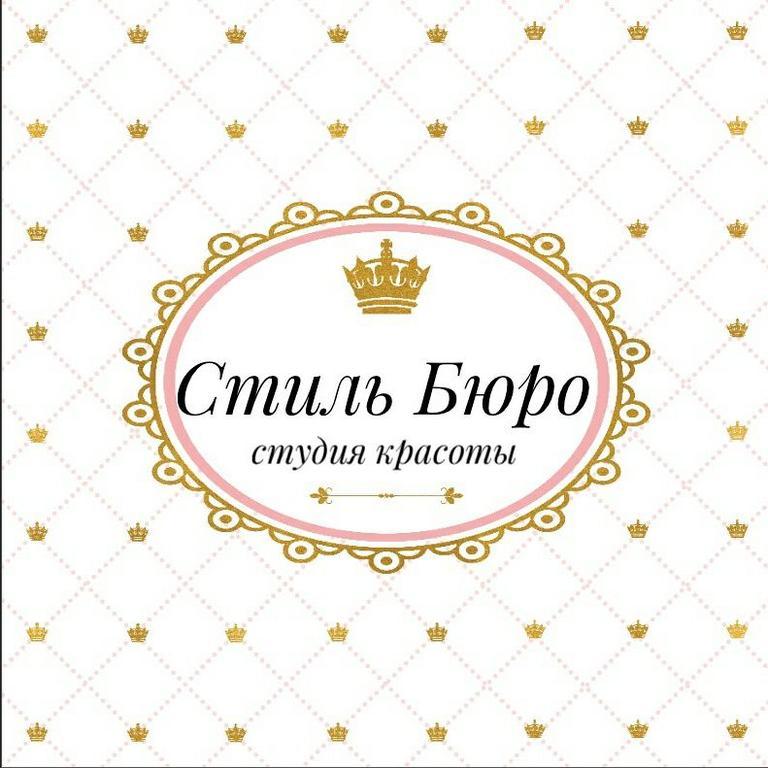"""Студия красоты """"Стиль Бюро"""" г.Одесса"""