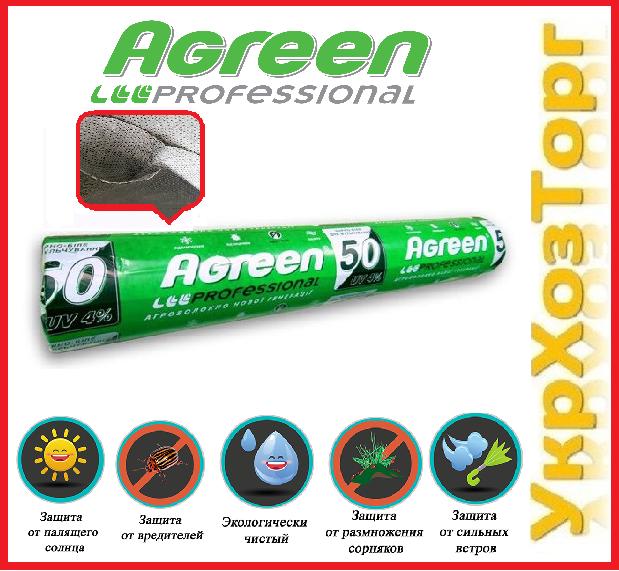 Агроволокно Agreen (чёрно - белое, перфорированное) 50г/м², 1,07х100 м.