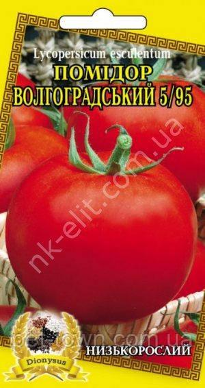Помідор Волгоградський 5/95  0,1г