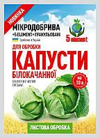 """Микроудобрение """"5 ELEMENT"""" для листовой обработки капусты"""