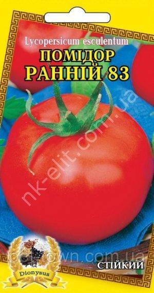 Помідор Ранній-83  0,1г