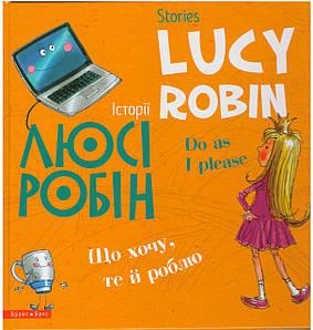 Історії Люсі Робін: що я хочу, те й роблю - Stories Lucy Robin: do as I please