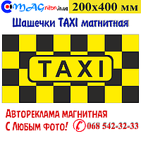 Шашки Такси магнитные 200х400 мм