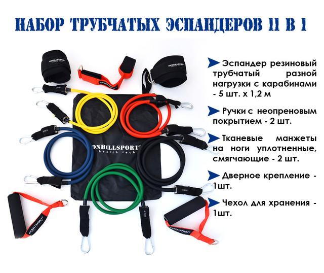 Универсальный набор трубчатых эспандеров 11 в 1