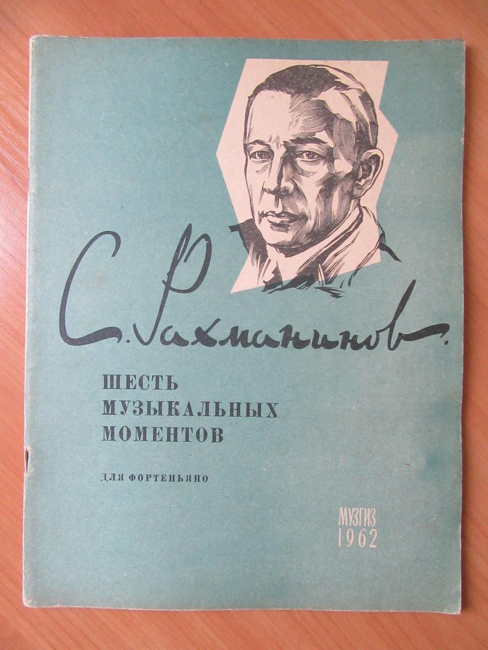 С.Рахманинов. Шесть музыкальных моментов для фортепиано. Музгиз 1962
