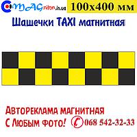 Ленты Такси магнитные 100х400 мм