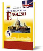 5 клас   English: We Learn English (5-й рік навчання), Несвіт Алла   Генеза