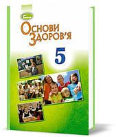 5 клас | Основи здоров'я,  Підручник, Бойченко Т. Є. та ін. | Генеза
