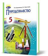 5 клас | Природознавство  Підручник, Коршевнюк Т.В., Баштовий В.І. | Генеза