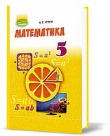 5 клас   Математика,  Підручник, О.С. Істер   Генеза
