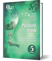 5 клас | Російська мова, Підручник. (НОВА ПРОГРАМА), Бикова К. І. | Освіта