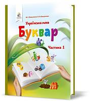 1 клас | Буквар. Українська мова. (у 2-х частинах), 1 частина, Вашуленко М. С. | Освіта