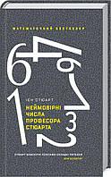 "Книга ""Неймовірні числа професора Стюарта"", И. Стюарт | КСД"