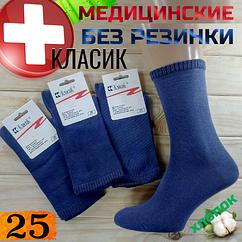 Медицинские носки мужские без резинки качество люкс деми  Класик ® Черкасы Украина  25р  НМД-051079