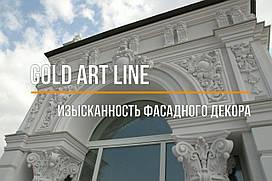Фасадный декор, фасадные молдинги, пилятстры