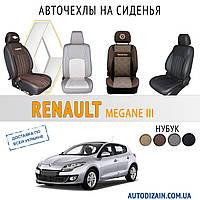 """Модельные авточехлы на RENAULT Megane III """"Экокожа+Нубук, ромбы"""" Чехлы на авто ML"""
