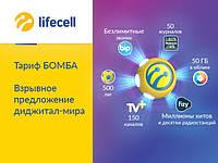 Lifecell «Бомба»
